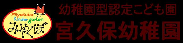 学校法人吉原学園 宮久保幼稚園のホームページ